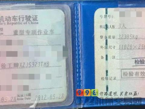 终端直售12年出厂徐工五十铃41米泵车(三桥叉腿东北户)
