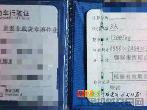 出售14年中联东风9014电车载泵(国四)