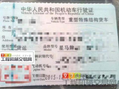 终端出售15年12月华菱星马12方搅拌车(国四带营运证)
