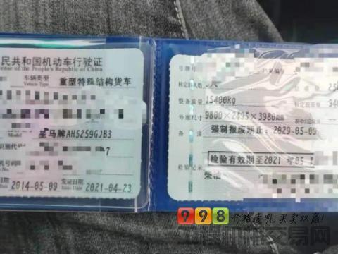 精品出售14年华菱星马12方搅拌车(国四带运营证)