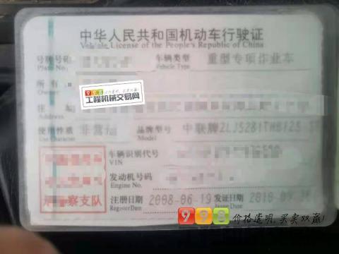 出售08年6月中联五十铃37米泵车(价高)
