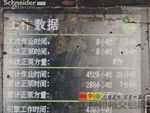 出售17年11月出厂中联东风10022车载泵(终端一手)