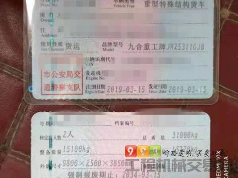 出售19年解放大14方搅拌车(国五)