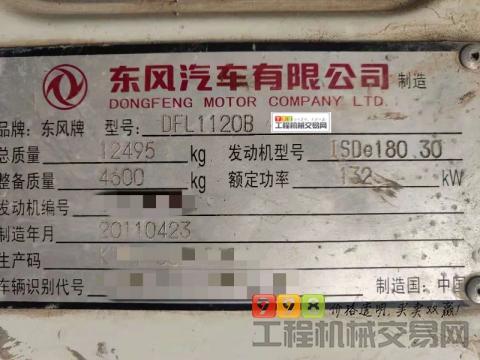 车主出售11年出厂中联东风9014—110电车载泵