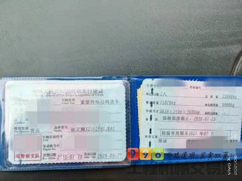 精品出售15年出厂豪沃大12方搅拌车(国五)