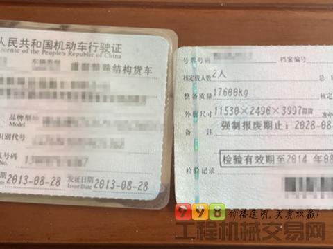 出售13年8月唐鸿豪沃18方搅拌车(14台)