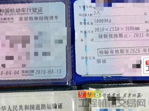 精品出售18年华菱星马12方搅拌车(国五2台带营运证)