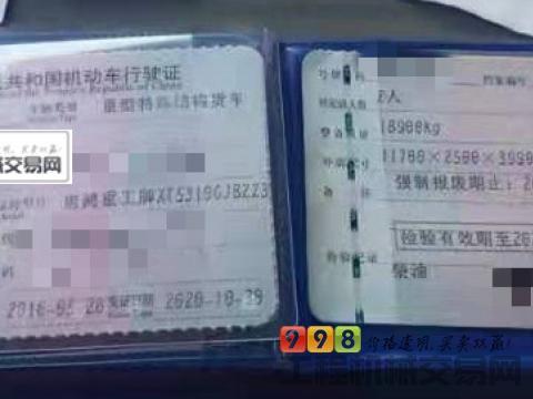 车主出售16年重汽豪沃22方搅拌车(国四唐鸿罐子)