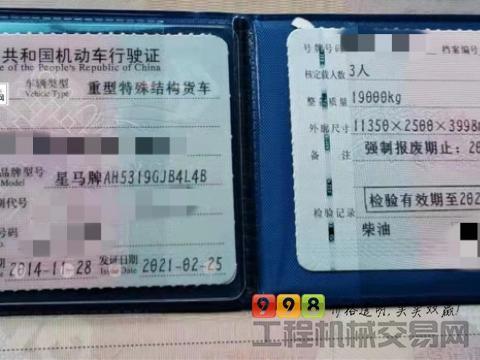 车主出售14年华菱星马18方搅拌车(国四)