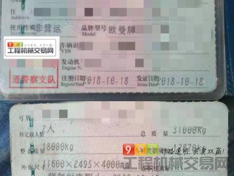 终端精品出售18年福田欧曼20方搅拌车(国五)