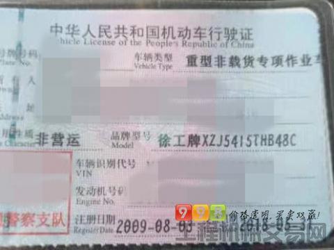 车主转让09年徐工奔驰48米泵车(国三)
