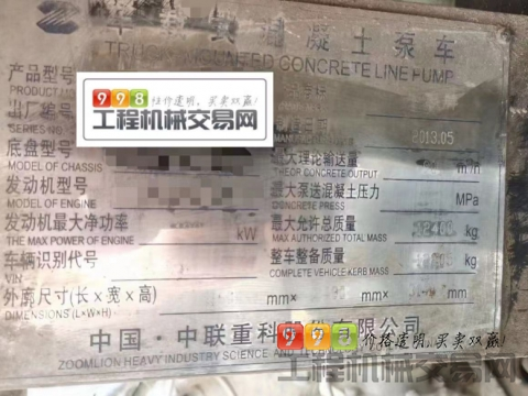 精品出售13年中联东风9014车载泵