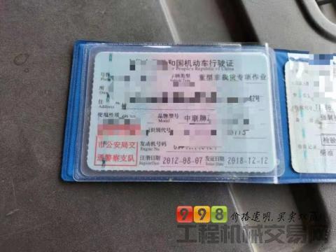 终端出售2012年8月中联五十铃叉腿38米(260缸.大排量)