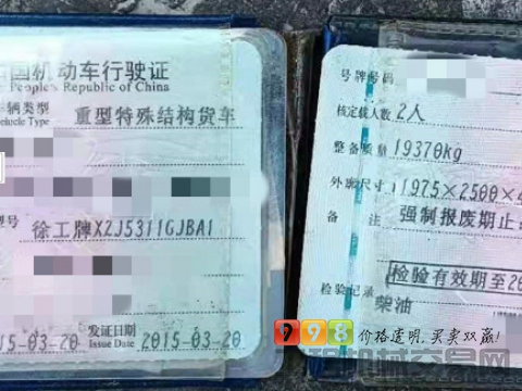出售15年重汽豪沃大18方搅拌车(国四)