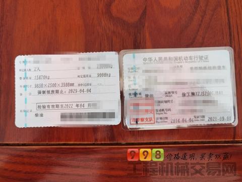 精品出售14年徐工豪沃大12方搅拌车(国四带营运证)