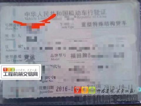 出售16年福田6方搅拌车(国四小方量 带营运证)