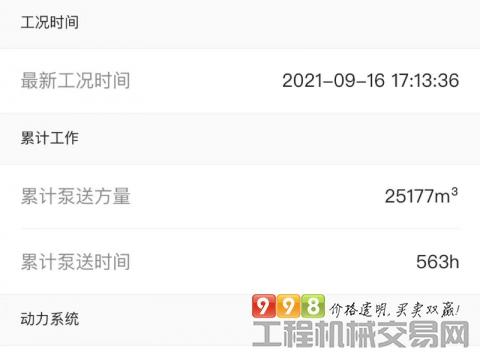 出售19年中联东风10022车载泵(国五)