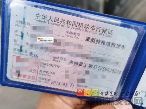 精品出售18年唐鸿豪沃大14方搅拌车(国五3桥)