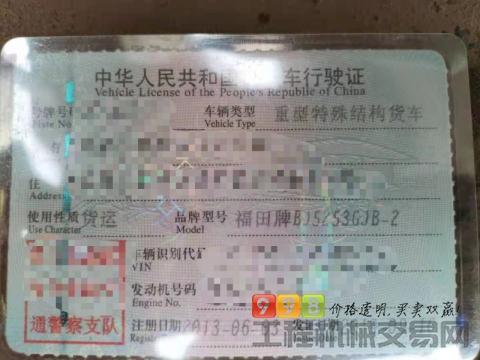 出售13年福田12方搅拌车