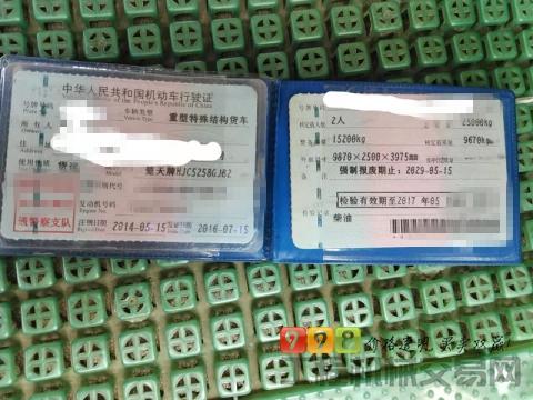 出售14年重汽豪沃12方搅拌车(带营运证)