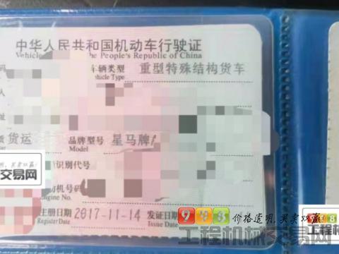 终端出售17年华菱星马大18方搅拌车(国五6台)