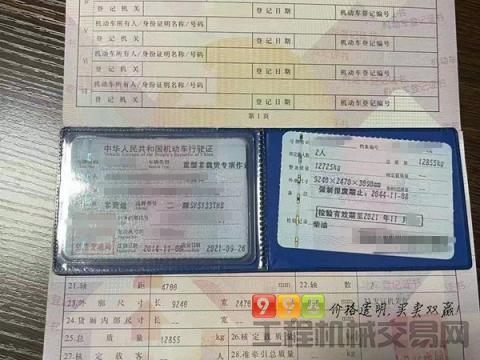 精品出售14年出厂三一9018车载泵(国四)