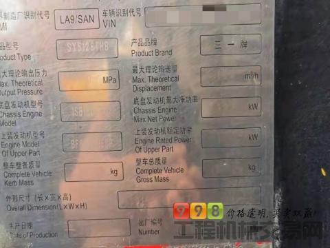 精品出售16年出厂三一东风10020车载泵(国四 极品泵)